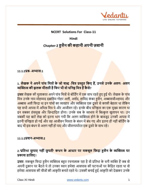 Access NCERT  Solutions For Hindi Class-11 पाठ २ - हुसैन की कहानी अपनी ज़बानी part-1