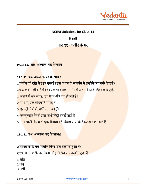 Access NCERT Solutions For Class 11 Hindi पाठ ११ - कबीर के पद part-1