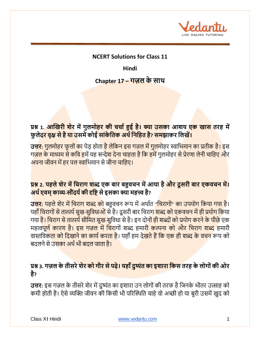 Access NCERT Solutions for Hindi Chapter 17 – गज़ल के साथ part-1