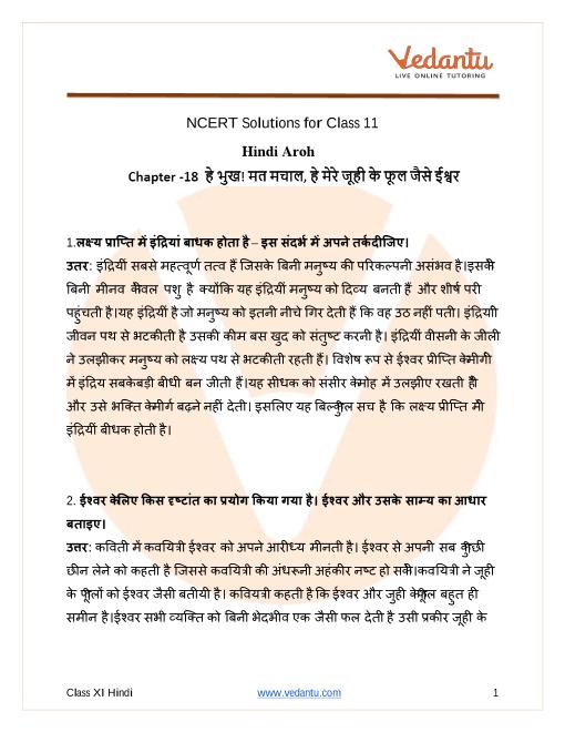 NCERT Solutions for Class 11 Hindi Aroh Chapter 18 Poem Hey Bhukh! Mat machal, Hey mere juhi k phool jaise eshwar part-1