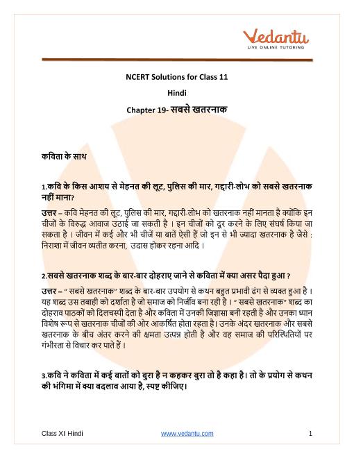 Access NCERT Solutions For Class 11 Hindi पाठ १९ - सबसे खतरनाक part-1