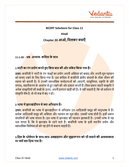 Access NCERT Solutions for Class 11 Hindi पाठ २० - आओ, मिलकर बचाएँ part-1