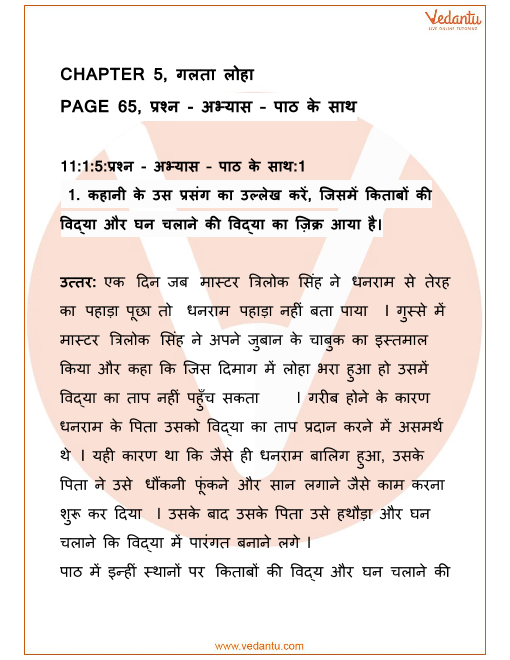 NCERT Solutions for Class 11 Hindi Aroh Chapter 5 Galta Loha part-1