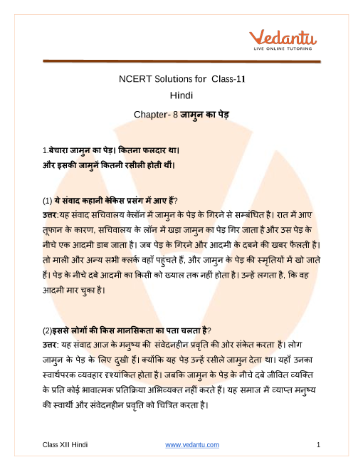 ncert-solutions-class-11-hindi-aroh-chapter-8 part-1