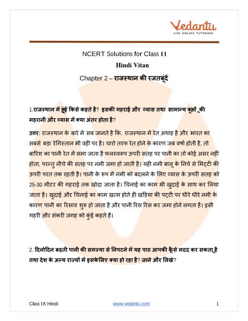 NCERT Solutions for Class 11 Hindi Vitan Chapter 2 Rajasthan Ki Rajat Bunde part-1