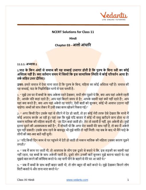 Hindi Class 11 Chapter 3 part-1