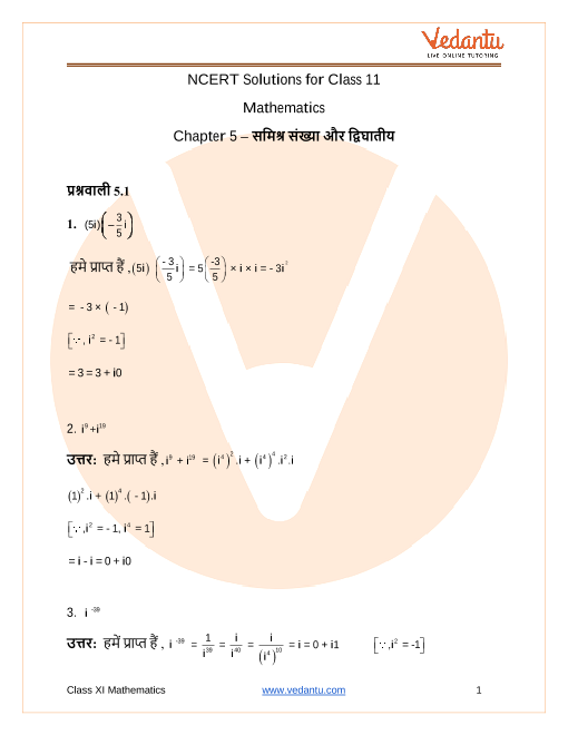 NCERT Solutions for Class 11 Maths Chapter 5 Complex Numbers and Quadratic Equations in Hindi part-1