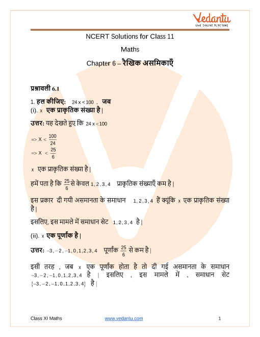 NCERT Solutions for Class 11 Maths Chapter 6 Linear Inequalities in Hindi part-1