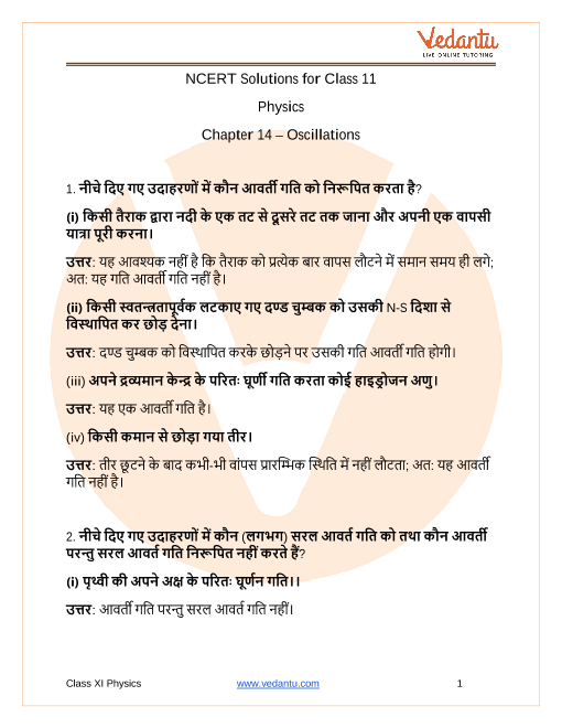 NCERT Solutions for Class 11 Physics Chapter 14 Oscillations in Hindi part-1