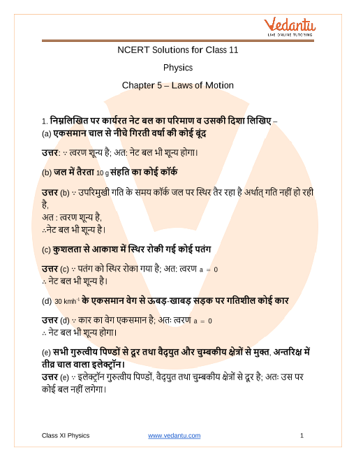 NCERT Solutions for Class 11 Physics Chapter 5 Law of Motion in Hindi part-1