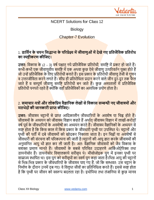 NCERT Solutions for Class 12 Biology Chapter 7 Evolution in Hindi part-1