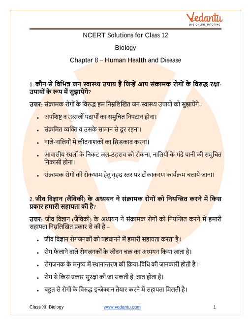 NCERT Solutions for Class 12 Biology Chapter 8 Human Health and Disease in Hindi part-1