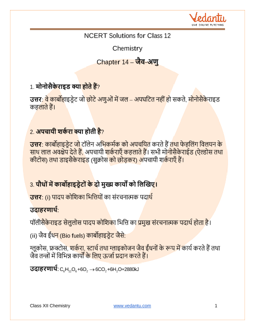 NCERT Solutions for Class 12 Chemistry Chapter 14 Biomolecules in Hindi part-1