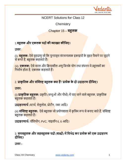 NCERT Solutions for Class 12 Chemistry Chapter 15 Polymers in Hindi part-1