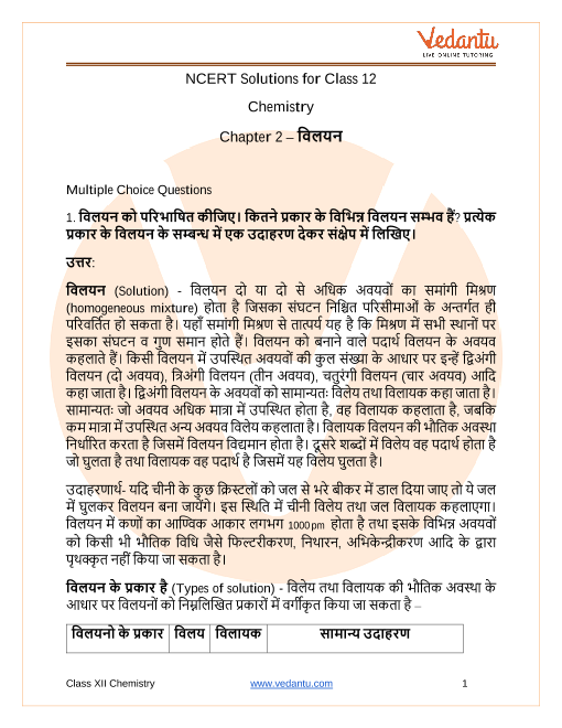 NCERT Solutions for Class 12 Chemistry Chapter 2 Solutions in Hindi part-1