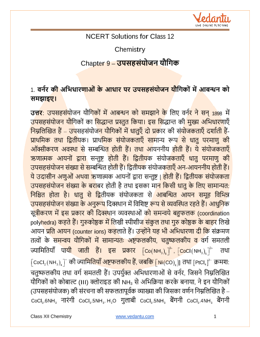 NCERT Solutions for Class 12 Chemistry Chapter 9 Coordination Compounds in Hindi part-1