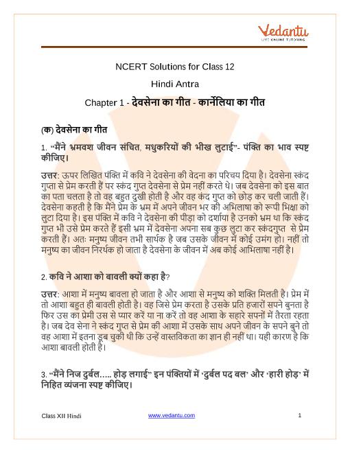 Access NCERT Solutions for Class 12 Hindi अंतरा पाठ 1 - देवसेना का गीत - कार्नेलिया का गीत part-1