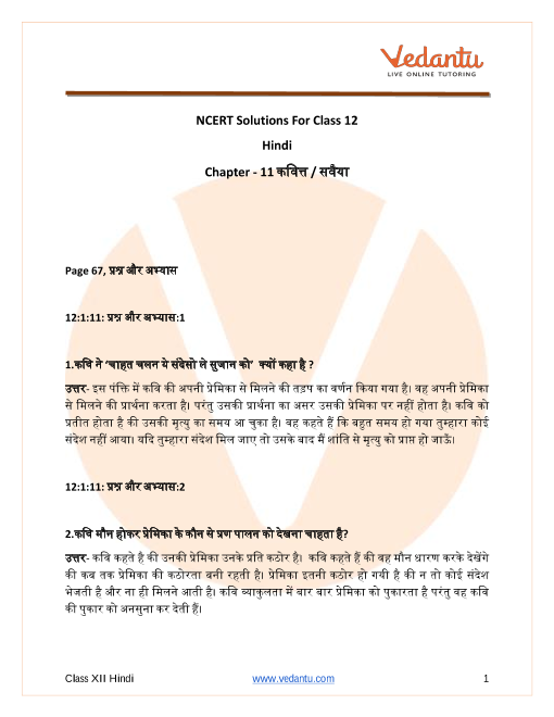 Access NCERT Solutions For Hindi   Chapter - 11 कवित्त  सवैया part-1
