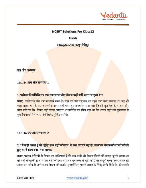 Hindi Class 12 Chapter 14 part-1