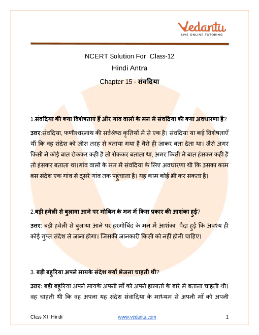 Access NCERT Solution For Class-12 Hindi Antra Chapter-15 संवदिया part-1