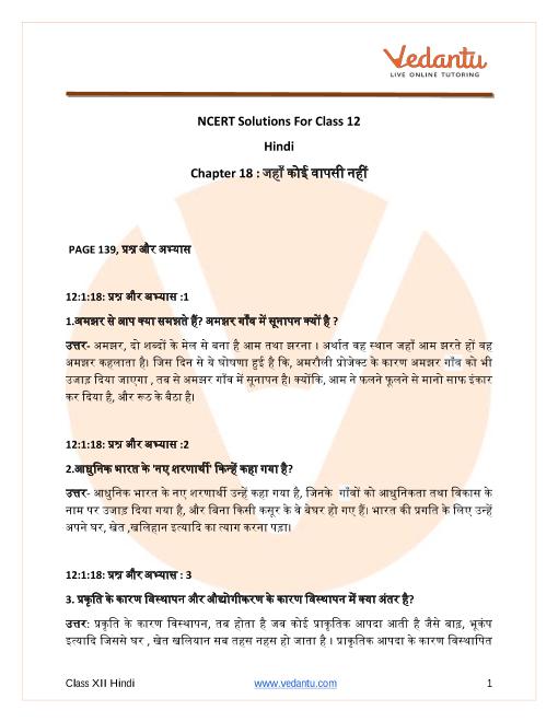 Access NCERT Solutions For Hindi Chapter 18  जहाँ कोई वापसी नहीं part-1