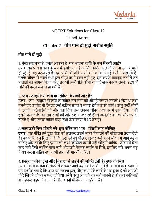 Access NCERT solutions for Hindi अंतरा-Chapter 2 गीत गाने दो मुझे, सरोज स्मृति part-1