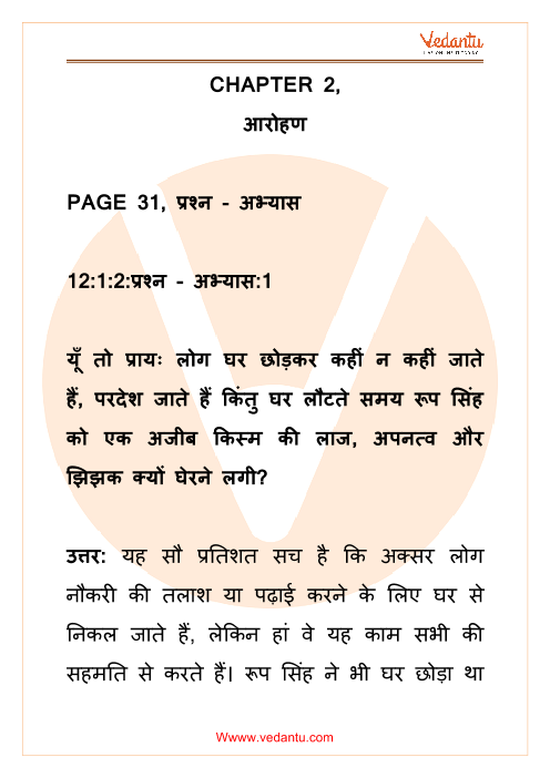 NCERT Solutions for Class 12 Hindi Antral Chapter 2 part-1