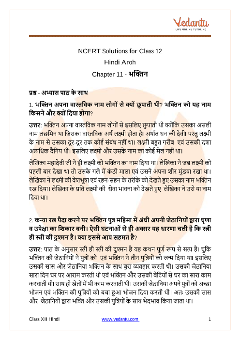 NCERT Solutions for Class 12 Hindi Aroh Chapter 11 part-1