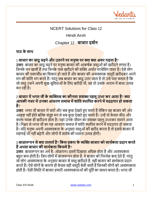 Access NCERT Solutions for class 12 Hindi Aroh - Chapter - 12 बाजार दर्शन part-1