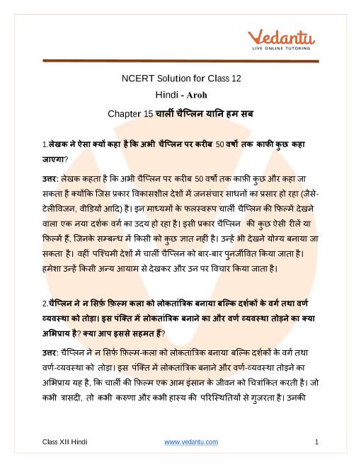 NCERT Solutions for Class 12 Hindi Aroh Chapter 15 Charlie Chaplin Yani Hum Sab part-1