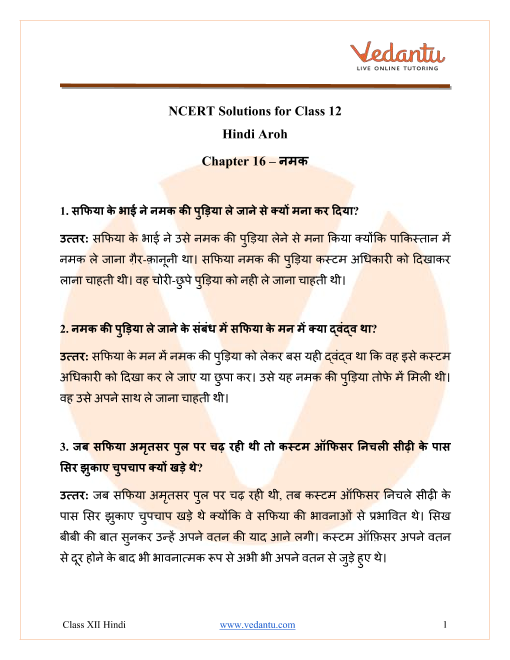 NCERT Solutions for Class 12 Hindi Aroh Chapter 16 Namak part-1