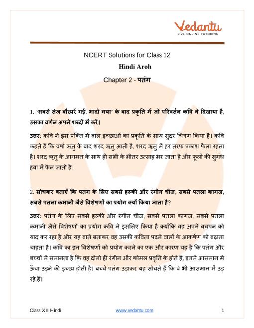 Patang Hindi Class 12 Chapter 2 part-1