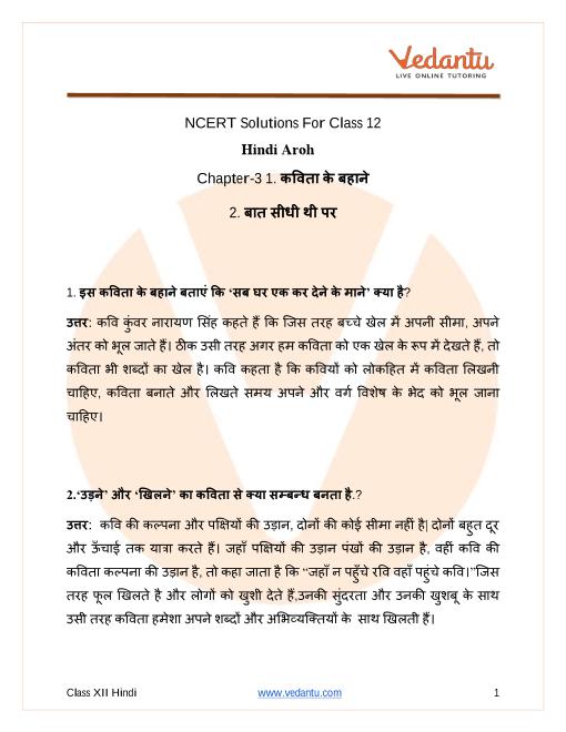Kavita Hindi Class 12 Chapter 3 part-1