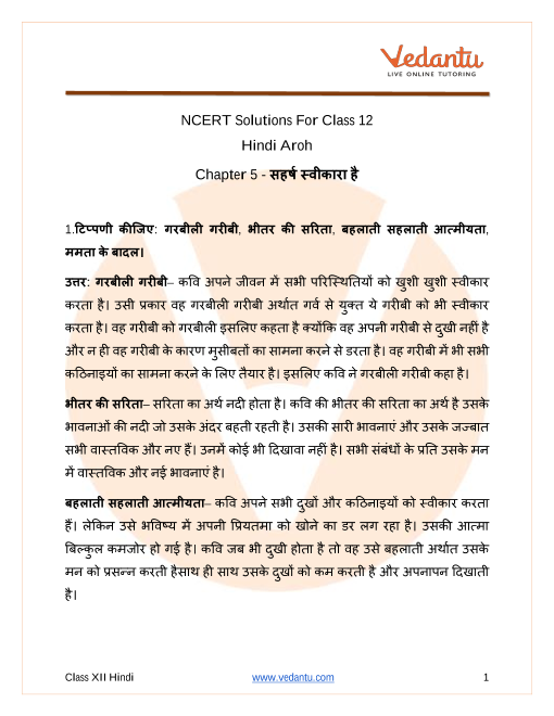 NCERT Solutions for Class 12 Hindi Aroh Chapter 5 Poem part-1
