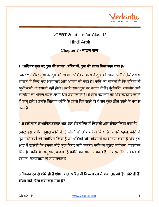 NCERT Solutions for Class 12 Hindi Aroh Chapter 7 Poem part-1