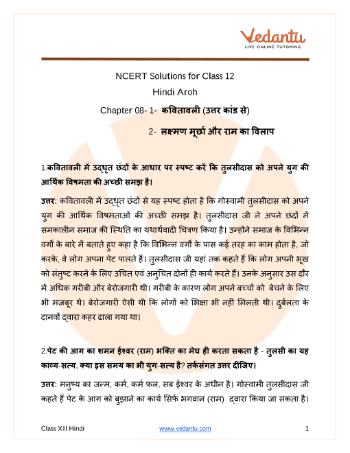 NCERT Solutions for Class 12 Hindi Aroh Chapter 8 Poem part-1