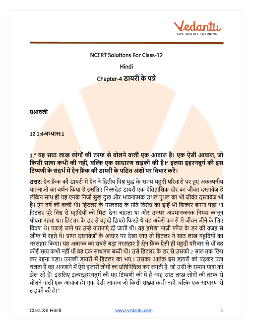 Access NCERT Solutions For Class 12 Hindi पाठ ४ - डायरी के पन्ने part-1