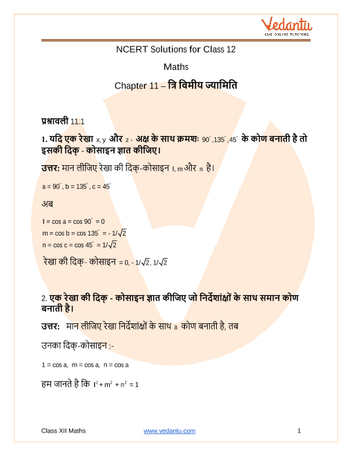 NCERT Solutions for Class 12 Maths Chapter 11 Three Dimensional Geometry in Hindi part-1