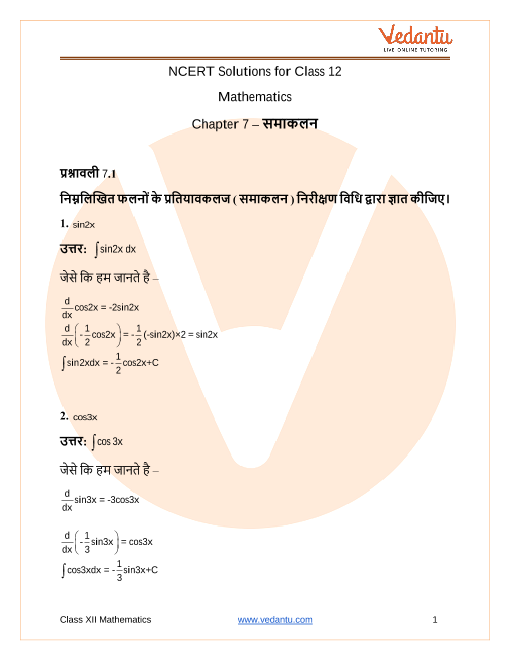 NCERT Solutions for Class 12 Maths Chapter 7 Integrals in Hindi part-1
