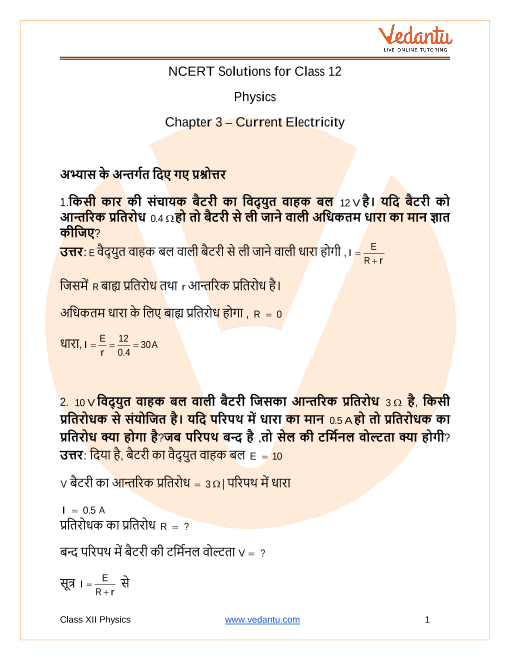 NCERT Solutions for Class 12 Physics Chapter 3 Current Electricity in Hindi part-1