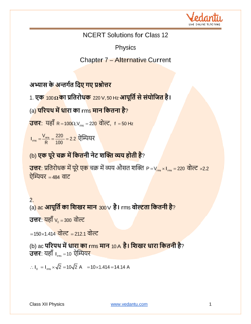 NCERT Solutions for Class 12 Physics Chapter 7 Alternating Current in Hindi part-1