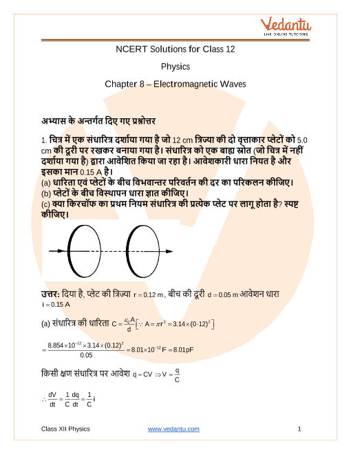 NCERT Solutions for Class 12 Physics Chapter 8 Electromagnetic Waves in Hindi part-1