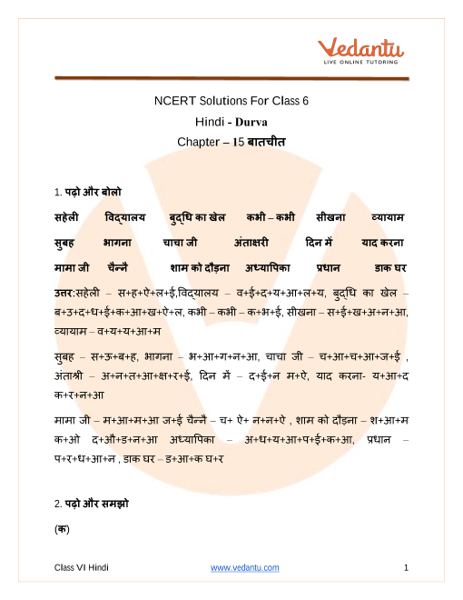 Access NCERT Solutions For Class 6 Hindi Durva Chapter – 15 बातचीत part-1