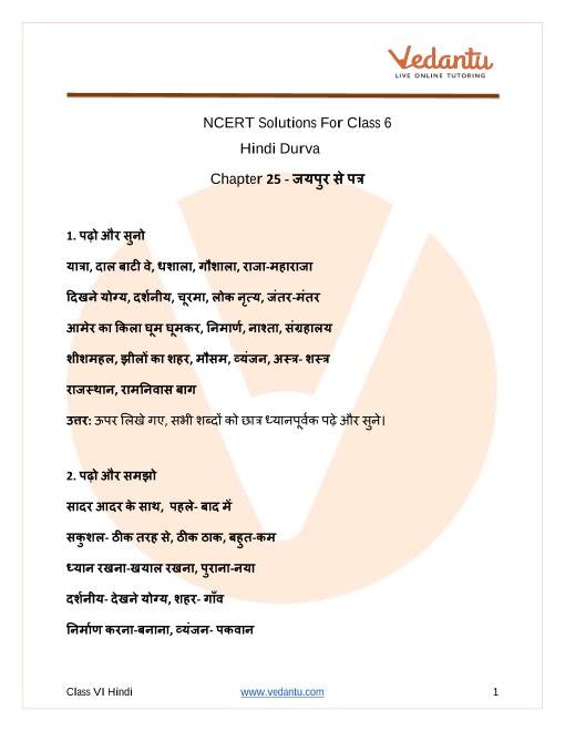 NCERT Solutions for Class 6 Hindi Durva Chapter 25 Jayapur Se Patr part-1