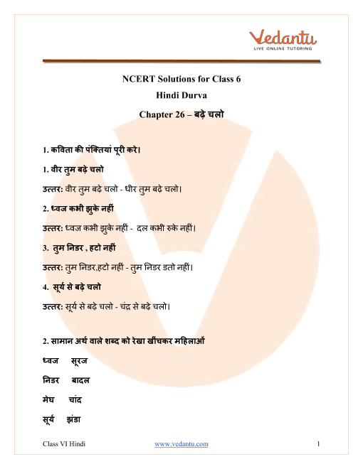 NCERT Solutions for Class 6 Hindi Durva Chapter 26 Badhe Chalo part-1