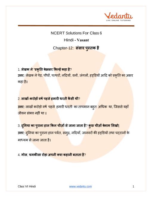 NCERT Solutions for Class 6 Hindi Vasant Chapter 12 Sansaar Pustak Hai part-1