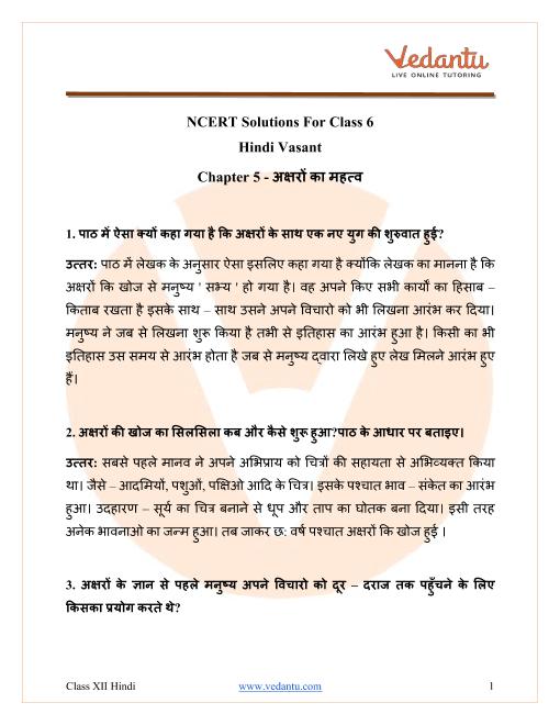 NCERT Solutions for Class 6 Hindi Vasant Chapter 5 Akshar Ka Mahatv part-1
