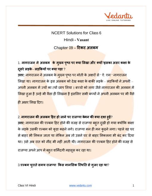 NCERT Solutions for Class 6 Hindi Vasant Chapter 9 Tikat Album part-1