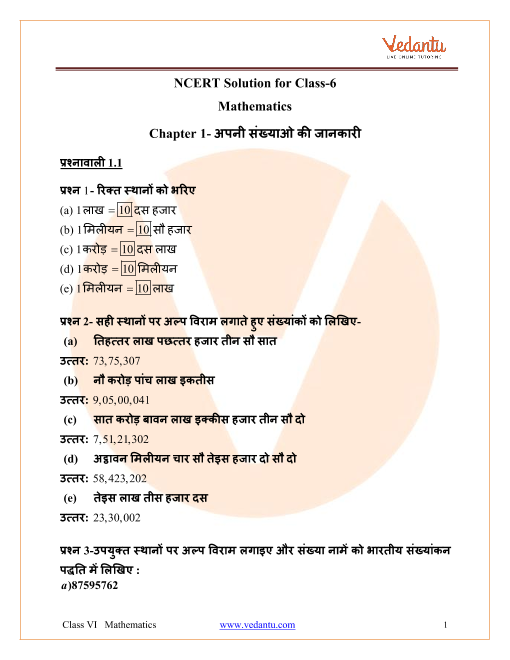 NCERT Solutions for Class 6 Maths Chapter 1 Knowing Our Numbers in Hindi part-1
