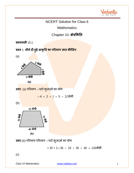 NCERT Solutions for Class 6 Maths Chapter 10 Mensuration in Hindi part-1
